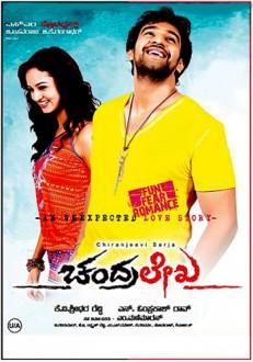 Chandralekha Kannada Movie Online