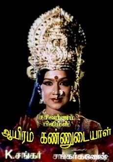 Aayiram Kannudayaal Tamil Movie Online