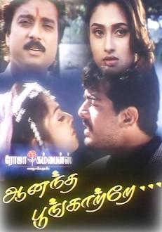Anantha Poongatre Tamil Movie Online