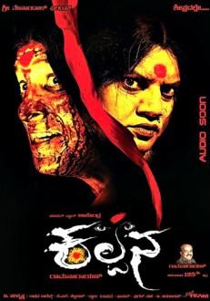 Kalpana Kannada Movie Online
