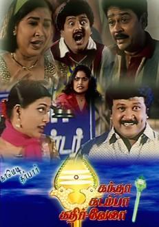 Kandha Kadamba Kathir Vela Tamil Movie Online