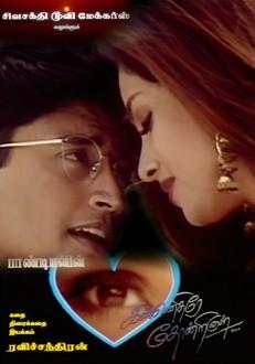 Kannethirae Thondrinaal Tamil Movie Online