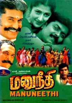 Manuneethi Poster