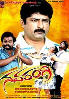Navarangi Kannada Movie Online