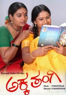 Akka Thangi Kannada Movie Online