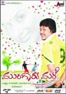 Mungaru Male Kannada Movie Online