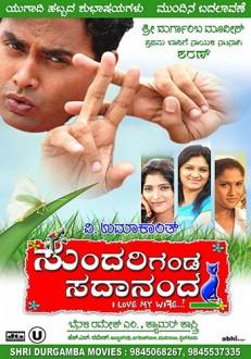 Sundari Ganda Sadananda Kannada Movie Online