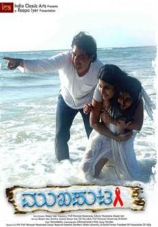 Mukhapata Kannada Movie Online