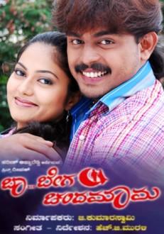 Baa Bega Chandamama Kannada Movie Online