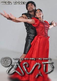 Dildara Kannada Movie Online