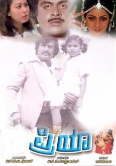 Priya Kannada Movie Online