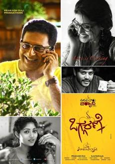 Oggarane Kannada Movie Online