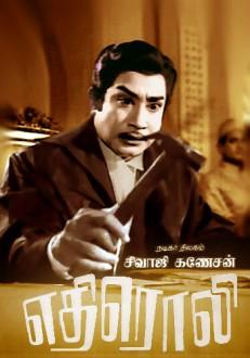 Ethiroli Tamil Movie Online