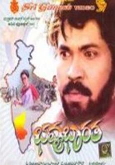 Bhavya Bharatha Kannada Movie Online