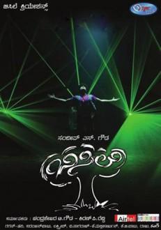Bisile Kannada Movie Online