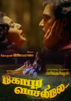 Gopura Vasalile Tamil Movie Online