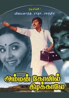 Amman Kovil Kizhakale Tamil Movie Online