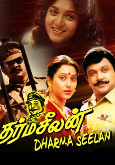 Dharma Seelan Tamil Movie Online