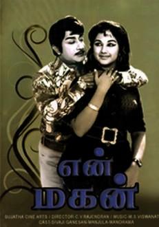 En Magan Tamil Movie Online