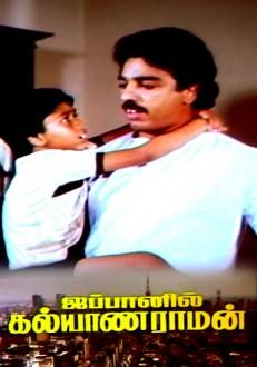 Japanil Kalyanaraman Tamil Movie Online