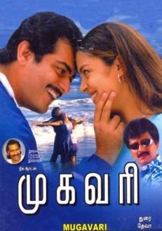 Mugavaree Tamil Movie Online