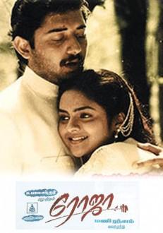 Roja Tamil Movie Online