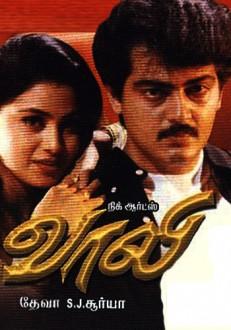 Vaali Tamil Movie Online