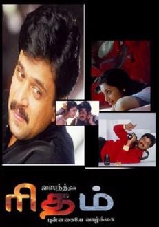 Rhythm Tamil Movie Online
