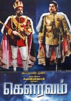 Gauravam Tamil Movie Online