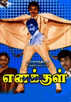 Enakkul Oruvan Tamil Movie Online