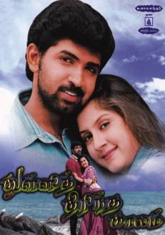 Thulli Thirintha Kaalam Tamil Movie Online