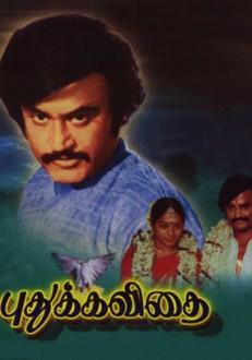 Puthukavithai Poster