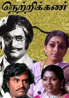 Netrikkann Tamil Movie Online