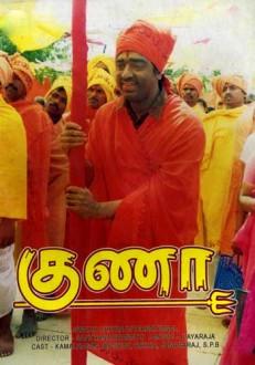 Guna Tamil Movie Online