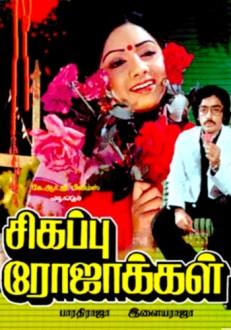 Sigappu Rojakkal Tamil Movie Online