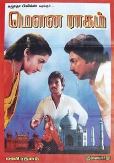 Mouna Ragam Tamil Movie Online