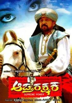Aptharakshaka Kannada Movie Online