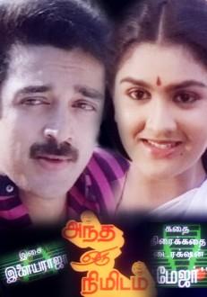 Andha Oru Nimidam Tamil Movie Online