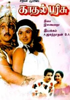 Kadhal Parisu Tamil Movie Online