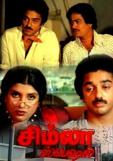 Simla Special Tamil Movie Online