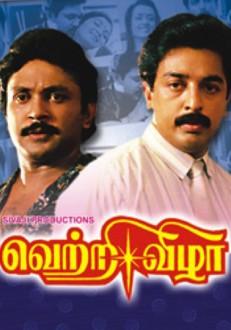Vetri Vizha Tamil Movie Online