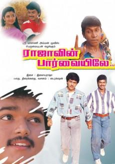 Rajavin Parvaiyile Poster