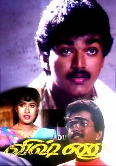 Vishnu Tamil Movie Online