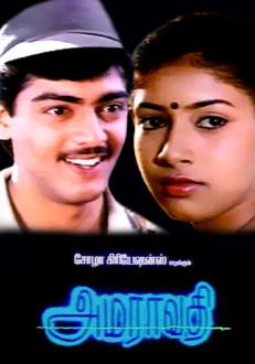 Amaravathi Tamil Movie Online