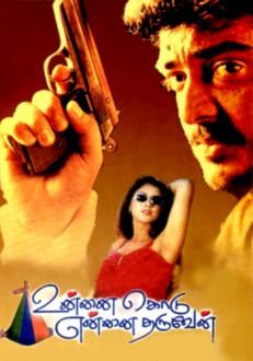 Unnai Kodu Ennai Tharuven Tamil Movie Online