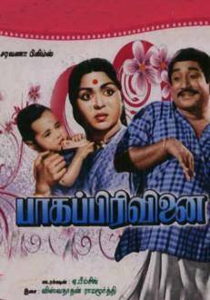 Bhaga Pirivinai Poster