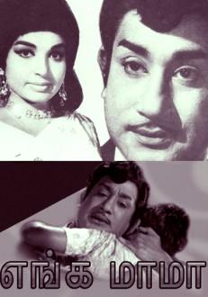 Enga Mama Tamil Movie Online