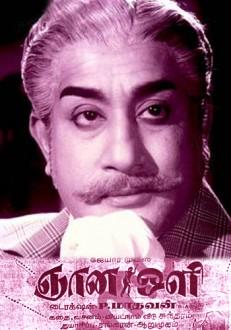 Gnana Oli Tamil Movie Online