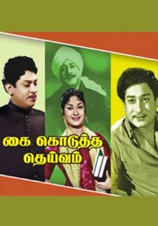 Kai Kodutha Deivam Tamil Movie Online