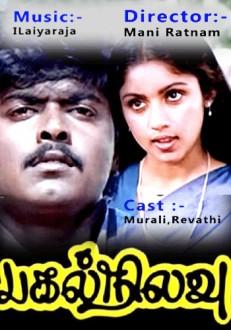 Pagal Nilavu Tamil Movie Online